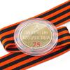 Медаль в капсуле «75 лет взятия Будапешта» с георгиевской лентой