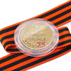Медаль в капсуле «75 лет взятия Вены» с георгиевской лентой