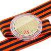 Медаль в капсуле «75 лет освобождения Праги» с георгиевской лентой