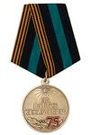 Медаль «75 лет взятия Кенигсберга» с бланком удостоверения