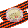 Медаль в капсуле «75 лет взятия Кенигсберга» с георгиевской лентой