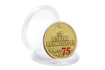 Удостоверение к награде Медаль в капсуле «75 лет взятия Кенигсберга» с георгиевской лентой
