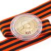 Медаль в капсуле «75 лет Победы над Японией» с георгиевской лентой