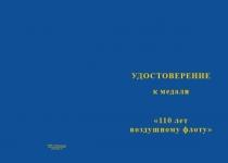 Купить бланк удостоверения Медаль «110 лет воздушному флоту» с бланком удостоверения