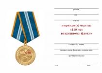 Удостоверение к награде Медаль «110 лет воздушному флоту» с бланком удостоверения
