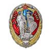 Знак «90 лет ВДВ», 1 степень