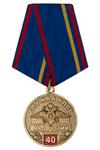 Медаль «40 лет Подразделениям БППГ» с бланком удостоверения