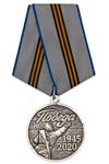 Медаль «75 лет Великой Победы» с бланком удостоверения
