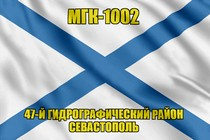 Андреевский флаг МГК-1002