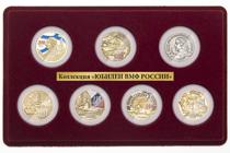 Коллекция медалей в капсулах «Юбилеи ВМФ России» 7 шт.