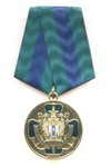Медаль «Долг, честь, отечество. ПУБО ФСБ РФ г. Южно-Сахалинск»