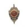 Знак «90 лет органам безопасности РФ»