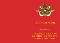 Купить бланк удостоверения Медаль «Подводные силы ВМФ России» с бланком удостоверения