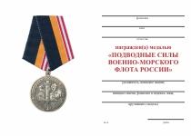 Удостоверение к награде Медаль «Подводные силы ВМФ России» с бланком удостоверения