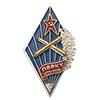 Нагрудный знак (ромб) «Об окончании ПВВКУ»