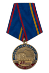 Медаль «25 лет восстановления ЦРБ Буденновска» с бланком удостоверения