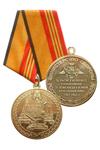 Медаль «За участие в автопробеге в ознаменование 75-летия Победы в ВОВ 41-45 гг.» с бл. удостовер.