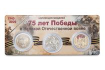 Купить бланк удостоверения Коллекция медалей «75 лет Победы в Великой Отечественной войне»
