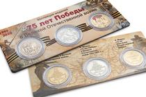 Удостоверение к награде Коллекция медалей «75 лет Победы в Великой Отечественной войне»
