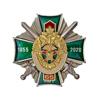 Знак «65 лет Арташатскому погранотряду» с бланком удостоверения