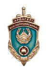 Знак «Жол полициясының Ардагері (Ветеран дорожной полиции), Казахстан»