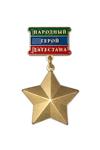 Медаль «Народный герой Дагестана»