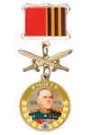 Медаль «Маршалы Победы. Жуков Г.К.» с бланком удостоверения