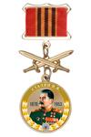 Медаль «Маршалы Победы. Сталин И.В.» с бланком удостоверения