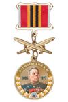 Медаль «Маршалы Победы. Василевский А.М.» с бланком удостоверения