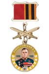 Медаль «Маршалы Победы. Рокоссовский К.К.» с бланком удостоверения
