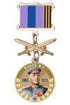 Медаль «Маршалы Победы. Конев И.С.» с бланком удостоверения