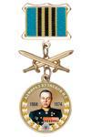 Медаль «Маршалы Победы. Кузнецов Н.Г.» с бланком удостоверения