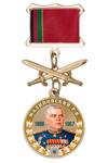 Медаль «Маршалы Победы. Малиновский Р.Я.» с бланком удостоверения