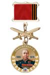 Медаль «Маршалы Победы. Тимошенко С.К.» с бланком удостоверения