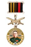 Медаль «Маршалы Победы. Шапошников Б.М.» с бланком удостоверения