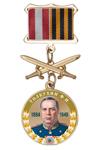 Медаль «Маршалы Победы. Толбухин Ф.И.» с бланком удостоверения