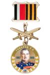 Медаль «Маршалы Победы. Говоров Л.А.» с бланком удостоверения