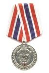 Медаль «90 лет медицинской службе МВД России»
