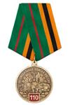 Медаль «110 лет автомобильным войскам» с бланком удостоверения, без герба МО