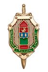 Знак «Пограничное братство г. Рославль» с бланком удостоверения