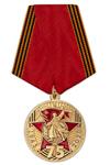 Медаль «75 лет Победы советского народа в Великой Отечественной Войне. КПСС», d34 мм с бланком удостоверения