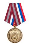 Медаль «80 лет Рязанскому военному автомобильному институту» с бланком удостоверения