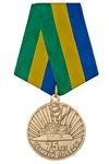 Медаль «75 лет Победы. Вилюйский район»