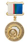 Медаль на квадроколодке «За самоотверженную борьбу с коронавирусом» с бланком удостоверения