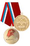 Медаль «За заслуги в юнармейском движении»
