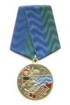 Медаль «75 лет на страже рубежей Отечества» служба в с. Камень-рыболов Приморский край