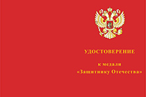 Медаль «Защитнику Отечества» с бланком удостоверения