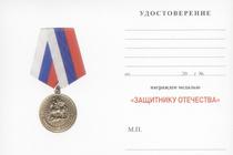 Удостоверение к награде Медаль «Защитнику Отечества» с бланком удостоверения