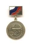 Медаль «25 лет г. Губкинский ЯНАО»