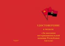 Купить бланк удостоверения Медаль «За оказание интернациональной помощи Республике Ангола» с бланком удостоверения
